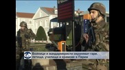 Засилени мерки за сигурност прилагат в Париж и околностите му