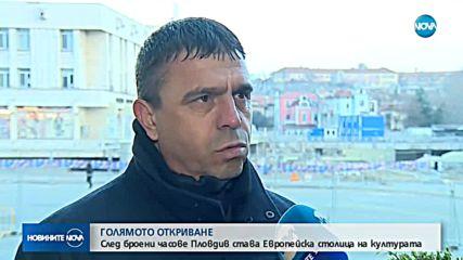 Пловдив официално става Европейска столица на културата (ВИДЕО+СНИМКИ)