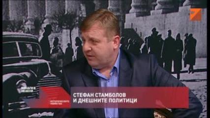 Историческите убийства - Стефан Стамболов