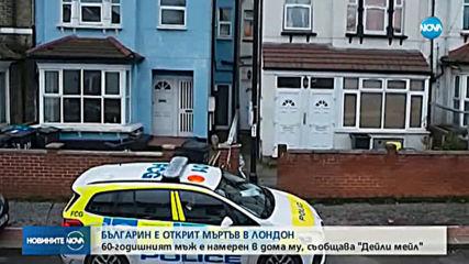 Откриха труп на българин в Лондон, властите разследват убийство