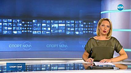 Спортни новини (20.08.2018 - късна)