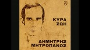 Dimitris Mitropanos - To Deilino