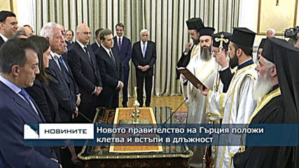 Новото правителство на Гърция положи клетва и встъпи в длъжност