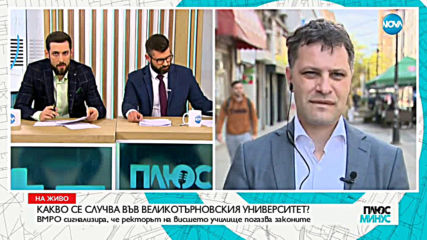ВМРО има десетки сигнали срещу ректора на ВТУ