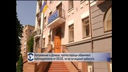 Напрежение в Донецк, граждани протестират срещу наблюдателите от ОССЕ