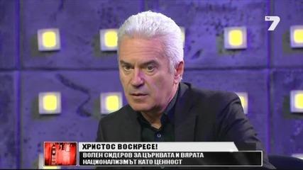 Волен Сидеров - Предаването на Карбовски - Убеден съм, че ще влезем в Европарламента. 20.04.2014г.