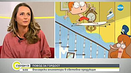 ПОВОД ЗА ГОРДОСТ: Български аниматори в световна продукция