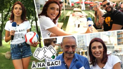 Яка сладурана предизвиква футболни фенове по улиците на София (А на бас)
