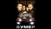 Bumer - Soundtrack