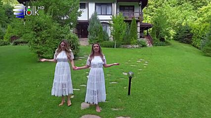 Сестри Диневи - Корени, 2020
