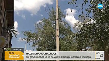 СЛЕД СИГНАЛ ДО NOVA: Демонтираха опасно съоръжение във Велико Търново