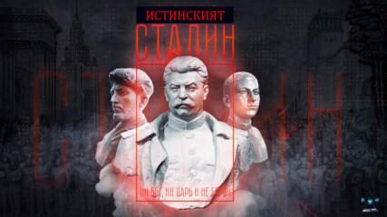 Истинският Сталин - филм (с български превод)