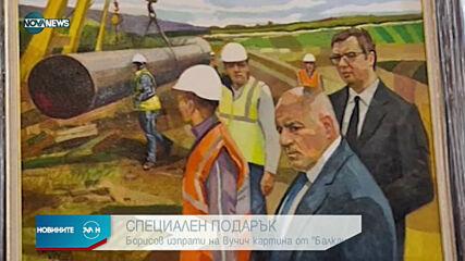 """Борисов изпрати на Вучич картина от """"Балкански поток"""""""