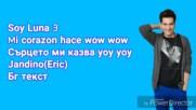 Soy Luna 3 (jandino /eric) Mi corazon hace wow wow [сърцето ми казва Уоу уоу] бг текст