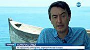 """80% от хората зад проекта """"Плаващите кейове"""" са българи"""