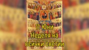 11 Юни - Неделя на всички светии