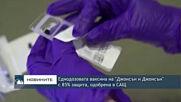"""Еднодозовата ваксина на """"Джонсън и Джонсън"""" с 85% защита, одобрена в САЩ"""