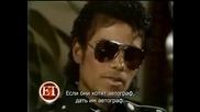 Майкъл Джексън - Интервю за канал Ет.avi - 1984г. - превод