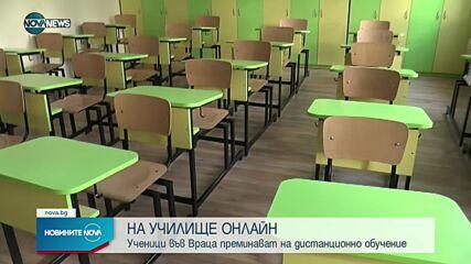 Учениците във Врачанско - на онлайн обучение