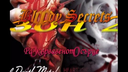 Bloody Secrets-разкървавеното сърце, сезон 2 трейлър