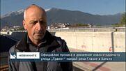 """Официално пуснаха в движение новоизградената улица """"Гранит"""" покрай река Глазне в Банско"""