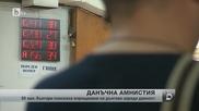 50 000 длъжници поискаха данъчна амнистия от Националната Агенция за Приходите !