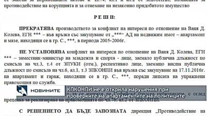 КПКОНПИ не е открила нарушения при проверките на апартаментите на политиците