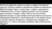 Песен за Дан Колов
