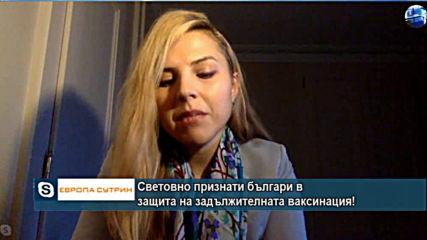 Световно признати българи в защита на задължителната ваксинация!