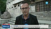 Освободиха обвинените по случая с Димитър Върбанов