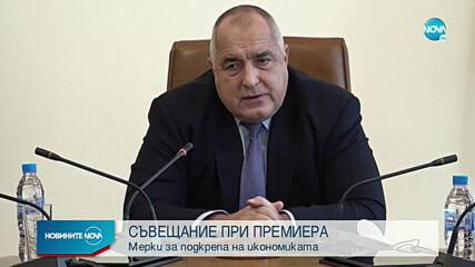 Борисов: Имаме напредък по икономическите мерки в подкрепа на бизнеса