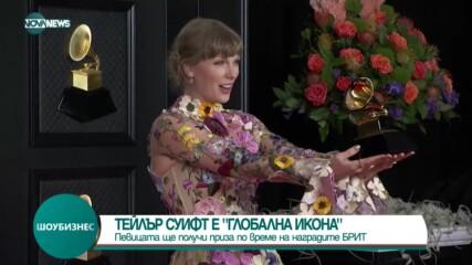 """Тейлър Суифт ще получи приз """"Глобална икона"""" на наградите БРИТ"""