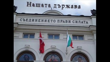 Vlado-нашата държава