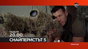 """""""Снайперистът 5"""" на 11 април, неделя от 20.00 ч. по DIEMA"""