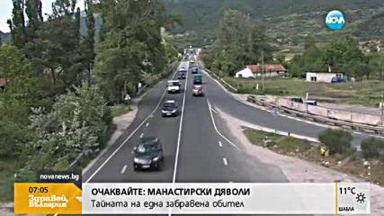 Хиляди българи тръгват на път за Великден
