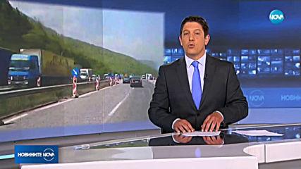 Новините на NOVA (18.06.2019 - 9.00 ч.)