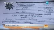 Литто - един българин без ЕГН и без документи