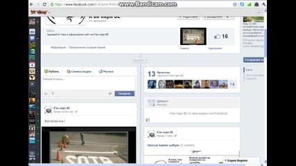 Моята facebook страница...
