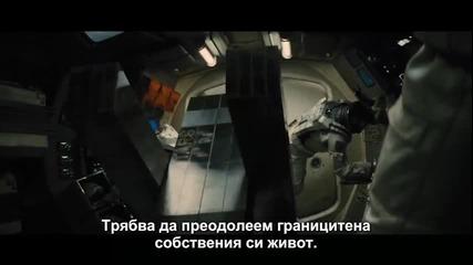 Интерстелар - трейлър с БГ субтитри