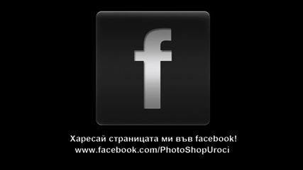 Интересен Текстов Ефект / Photoshop Cs6 Tutorial/