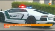 Полицията в Дубай с Lamborghini