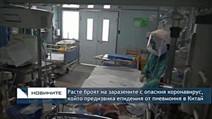 9 жертви и 440 заразени следствие на новия коронавирус