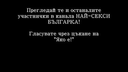 Гласувай за Най - Секси Българка (октомври 2009) - Полина Христова
