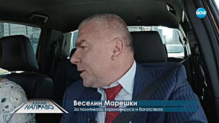 """""""КАРАЙ НАПРАВО"""": Веселин Марешки за коронавируса, политиката и богатството"""