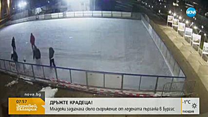 """""""ДРЪЖТЕ КРАДЕЦА"""": Младежи задигнаха съоръжение от ледената пързалка в Бургас"""
