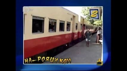 btv - Индийски влак се композира, Ленче ле