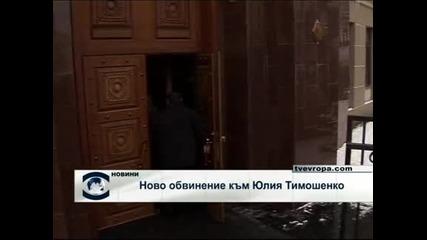 Ново обвинение към Юлия Тимошенко