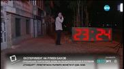 Експеримент на Румен Бахов: Купон пред дома на полицейски шеф