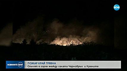 Голям пожар горя край Трявна