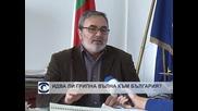Нова грипна вълна идва към България